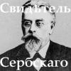 Свидѣтели Сербскаго