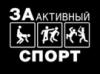 за спорт