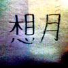 xiangyue userpic