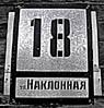 наклон18
