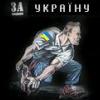 Za Ukrainy!