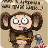 Pictures - Cheburashko