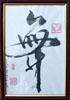 иероглиф танец
