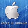 Украинский клуб пользователей техники Apple