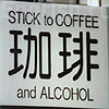 coffee_alcohol