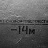 от дневной поверхности -14м