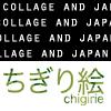 chigire (C)