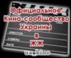 ua_kino