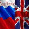 Британия, русские, ПМЖ, переезд, эммиграция