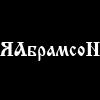 ЯАбрамсОН