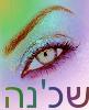 feminine, shekhinah