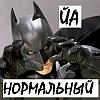 бэтмен нормальный