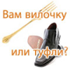 Афрік Дiмон, плємяшъ пєвца Афрік Сімона: Вам вилочку или туфли?!!