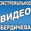 berdichev-video