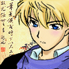 Saguru Hakuba ♘: Blush-soft