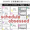 Katharina: 2009 schedule // schedule obsessed