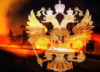 Слава России!