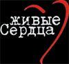 Живые_сердца