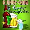V pive sila