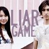 登美子: Liar Game