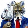 волк в овчиной шкуре