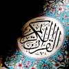 ISLAM - qur'anic calligraphy