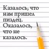 Таис Максимова: Pizdec