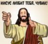 Вайтспирит: иисус любит тебя чувак!