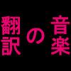 音楽の翻訳