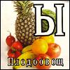 plodoovosch