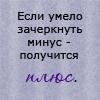 Минус-плюс