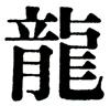 Ryu-Tatsu