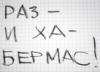раз_и_хабермас