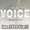 VOICE ~ Inochi Naki Mono no Koe~