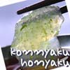 Konnyaku Honyaku