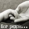 Юля Ива...: БОГ рядом