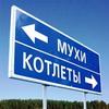 Мухи-котлеты