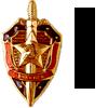 Pricetag a.k.a. Mom a.k.a. Margaret: KGB - emblem