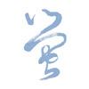 蛍, Japanese calligraphy, firefly, 草書