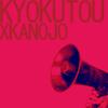 「極東彼女xKYOKUTOUkanojo_。