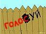 Шурик: Забор