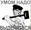 рабочий