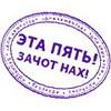 Зачот
