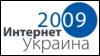 Интернет Украина, интернет 2009, выставка, интернет выставка