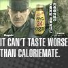 mgs caloriemate