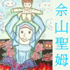 Our Lady of She Shan