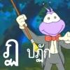 thaiant