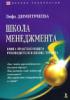 учебники по управлению, менеджмент, Книги по менеджменту, управление