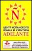 Центр испанского языка и культуры ADELANTE