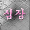 namkyoung userpic